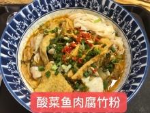 酸菜鱼肉腐竹粉