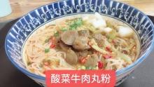 酸菜牛肉丸粉(特价)