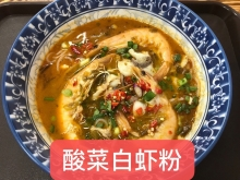 酸菜白虾粉