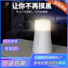 驱蚊小夜灯(买一送二)